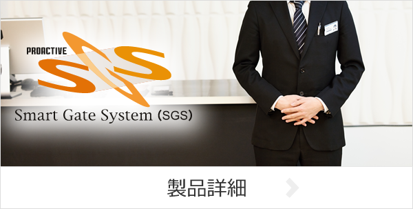 Smart Gate System(SGS)